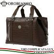 オロビアンコ ボストンバッグ 3385 COMPLICATA-D COCCOLINO MARRONE 【 2way ショルダーバッグ 】 【 OROBIANCO 】【即日発送】