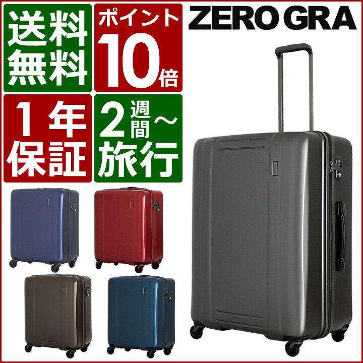シフレ Siffler スーツケース ZER2008-66 ZEROGRA 66cm 【 ゼログラ 】【 軽量 キャリーケース TSAロック搭載 】【 1年保証 】