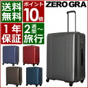 シフレ Siffler スーツケース ZER2008-66 ZEROGRA 66cm 【 ゼログラ 】【 軽量 キャリーケース TSAロック搭載 】【 1年保証...
