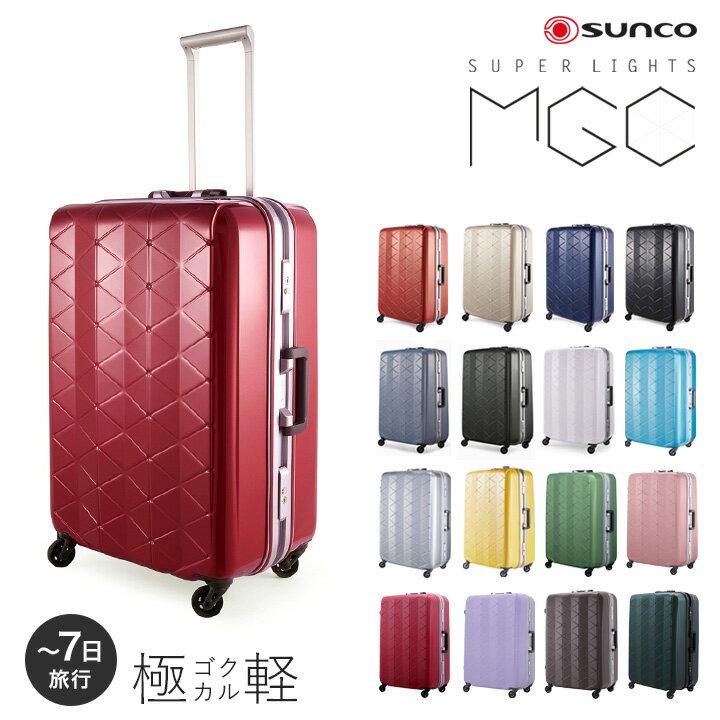 サンコー SUNCO スーツケース MGC1-63 63cm 【 SUPER LIGHTS MGC 】【 軽量 キャリーケース キャリーバッグ TSAロック搭載 】【即日発送】