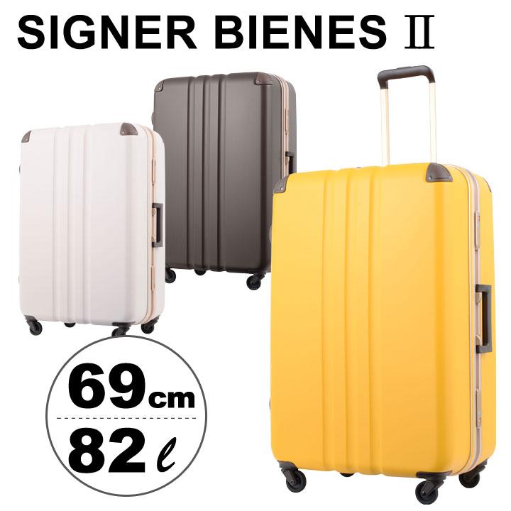 サンコー SUNCO スーツケース SIGNER BIENES SIB2-69 69cm 【 サンコー鞄 シグナー ビエネス キャリーケース キャリーバッグ 】【 TSAロック搭載 】 【即日発送】