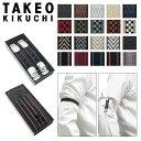 タケオキクチ アームバンド 001 TAKEO KIKUCHI シャツガーター キクチタケオ 【PO5】【bef】【即日発送】