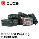 ズーカ スタンダードパッキングポーチセット メンズ レディース Standard Packing Pouch Set 600012 ZUCA 【ZUCA PRO/ZUCA SPORT収納可能】【ポーチ6個セット】 bef PO10