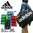 アディダス adidas ボストンキャリー 46257 53cm 【 クライス 】【 3WAY スーツケース キャリーケース キャリーバッグ ボストンバッグ ショルダーバッグ 】【即日発送】