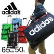 アディダス adidas ボストンキャリー 46258 65cm 【 クライス 】【 3WAY スーツケース キャリーケース キャリーバッグ ボストンバッグ ショルダーバッグ 】