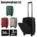 イノベーター innovator スーツケース 送料無料! あす楽