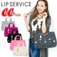 リップサービス LIP SERVICE ハンドバッグ LIP-701 LIP-801