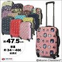 ムーミン MOOMIN キャリーケース MM2-001 47.5cm 【 スーツケース キャリーカート TSAロック搭載 拡張式 】【即日発送】