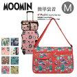 ムーミン MOOMIN ショルダーバッグ MM3-005 Mサイズ 【 バッグ セットアップ トラベル 】【即日発送】