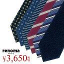 【21日10時からエントリーで+9倍】【 レノマ renoma 】 ネクタイ ブランド メンズ