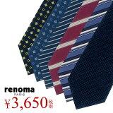 【28日9:59までエントリーで+9倍】【 レノマ renoma 】 ネクタイ ブランド メンズ