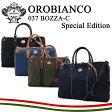 オロビアンコ ブリーフケース 03701(旧品番:037) BOZZA-Z8 NYLON 【 OROBIANCO 】【 ビジネスバッグ 】【即日発送】