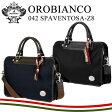 オロビアンコ ブリーフケース 042 SPAVENTOSA-Z8 NYLON 【 OROBIANCO 】【 ビジネスバッグ ショルダーバッグ 】