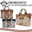 オロビアンコ ボストンバッグ 0113 3C SOTTOSOPRA L-Z8 STRONG 【 OROBIANCO 】【 2way トートバッグ 】