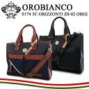 オロビアンコ ブリーフケース 0174 3C ORIZZONTI Z8-02 OBGI ST.LOUIS 【 OROBIANCO 】【 ビジネスバッグ 2WAY A4 メンズ 】【即日発送】