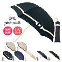 ピンクトリック pink trick 折りたたみ 傘 【 雨傘 日傘 折り畳み傘 晴雨兼用 UVカッ
