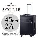 プロテカ スーツケース ソリエ ソフトキャリー12382 01 ブラック 45cm【 エース ACE ProtecA SOLLIE 軽量 】【 機内持ち込み可 TSAロック搭載 】【smtb-k】【w2】