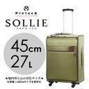 プロテカ スーツケース ソリエ ソフトキャリー12382 04 グリーン 45cm【 エース ACE ProtecA SOLLIE 軽量 】【 機内持ち込み可 TSAロック搭載 】【smtb-k】【w2】