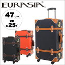シフレ Siffler スーツケース C8343T-47 EURASIA 47cm 【 ユーラシア 】【 トランクキャリー キャリーケース TSAロック搭載 】