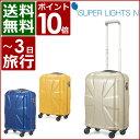 【エントリーで+9倍 16日9:59まで】サンコー SUNCO スーツケース SLZN-49 49cm 【 SUPER LIGHTS N スーパーライト 】【 キャリーケース キャリーバッグ 機内持ち込み可 TSAロック搭載 】【即日発送】
