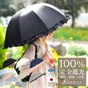 サニコ 日傘 長傘 完全遮光 100%UVカット 晴雨兼用 レディース Sunico 遮光 遮熱 軽量 リボン 涼しい 紫外線対策 傘 かわいい 母の日[即日発送] 母の日