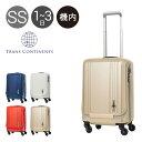 トランスコンチネンツ TRANS CONTINENTS スーツケース TC-0724-48P 48cm 【 キャリーケース キャリーバッグ ビジネスキャリー TSAロッ..
