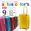 アクタス カラーズ Zip スーツケース 70776 57cm 【 ACTUS キャリーケース キャリーカート 】【 TSAロック搭載 】 【smtb-k】【w2】