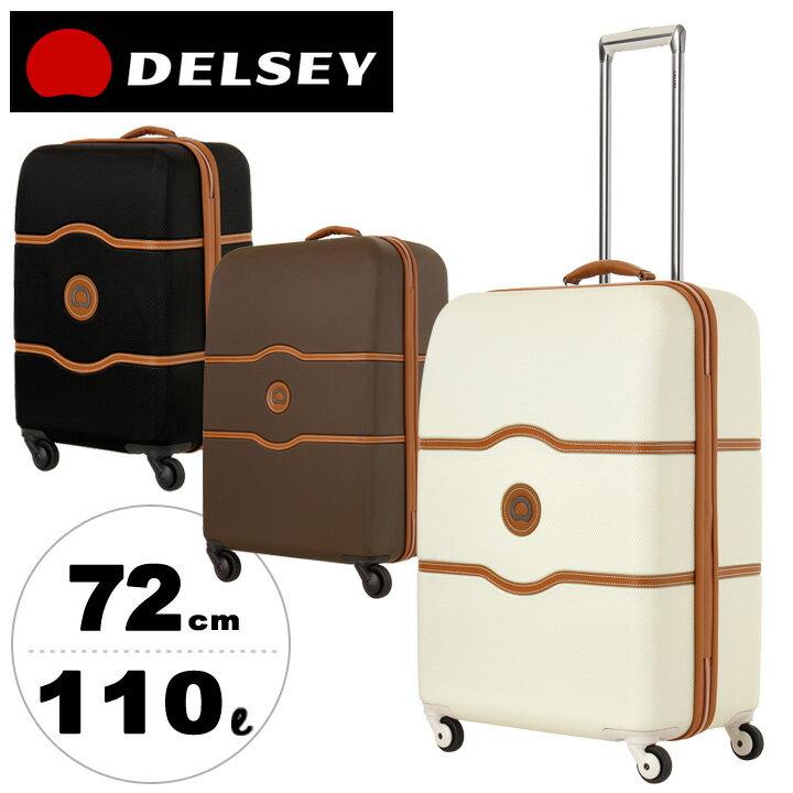 デルセー スーツケース DCHZ-72 72cm 【 DELSEY CHATELET キャリーケース キャリーカート 】【 TSAロック搭載 】【 10年保証 】