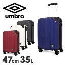アンブロ umbro スーツケース 70800 47cm Nomadic Hard Carry 【 Travel Series 】【 軽量 キャリーケース キャリーバッグ TSAロック搭載 機内持ち込み可 】