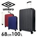 アンブロ umbro スーツケース 70802 68cm Nomadic Hard Carry 【 Travel Series 】【 軽量 キャリーケース キャリーバッグ TSAロック搭載 】