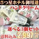 楽天リッチキャンドル 楽天市場店【送料無料】(ネイチャータッチ)ハンドクリーム40g 選べるお得な3個セット