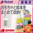 【送料無料】シマットコ 木製ラックCR-1リッチェル Richell ベビー用品 収納ケース h006 新生活