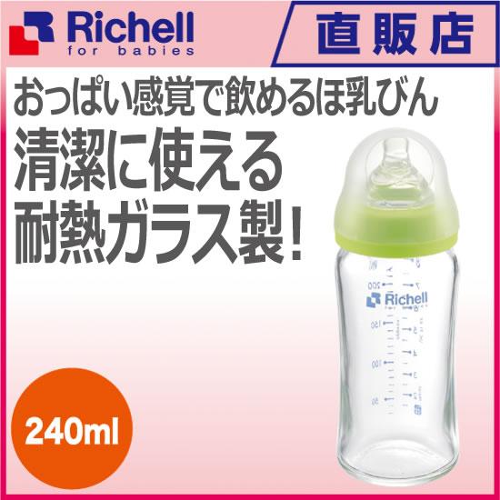 広口ガラスほ乳びん 240mlリッチェル Ric...の商品画像