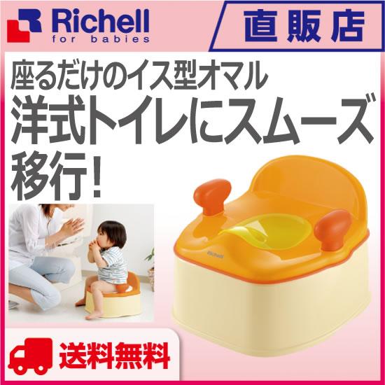 ポッティスイス型おまるRオレンジ(O)リッチェルRichellベビー用品衛生トイレトレーニング補助便