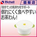 【楽ギフ_包装】トライ ND 離乳食お茶わん(レンジフタ付)リッチェル Richell ベビー用品 ベビー食器