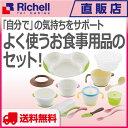 トライ ベビー食器セット ND-5あす楽 送料無料 リッチェ...