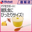 リッチェル Richell トライ ND 離乳食スタートカップ イエロー(Y)