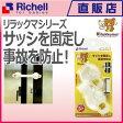 【楽ギフ_包装】ベビーガード リラックマ サッシロックリッチェル Richell ベビー用品 セーフティ b002
