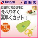 おでかけランチくん 離乳食はさみ リッチェル Richell ベビー用品 調理器具 離乳食 レジャー フードカッター 赤ちゃん かわいい おしゃれ