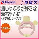 歯がため(かめさん) ピンク(P)リッチェル Richell...