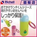 【楽ギフ_包装】おでかけランチくん 赤ちゃんせんべいケース 筒タイプ グリーン(GR)リッチェル R