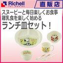【楽ギフ_包装】スヌーピー ベビー食器セット SY-2リッチェル Richell ベビー用品 ベビー食器セット