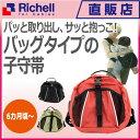 コリフロール子守帯 HB-201 レッド(R)リッチェル Richell ベビー用品 抱っこひも