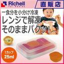 【楽ギフ_包装】わけわけフリージング カップ25リッチェル Richell ベビー用品 冷凍保存容器