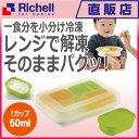 わけわけフリージング カップ 50あす楽 リッチェル Richell ベビー用品 調理器具 離乳食 赤ちゃん