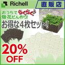 深型土留め 石積み調 45型 4枚組 アイボリー(IV) リッチェル Richell 園芸用品 ガーデニング DIY 板 柵 仕切り 囲い 日本製 国産 made in japan プラスチック 樹脂 庭 花壇 軽量