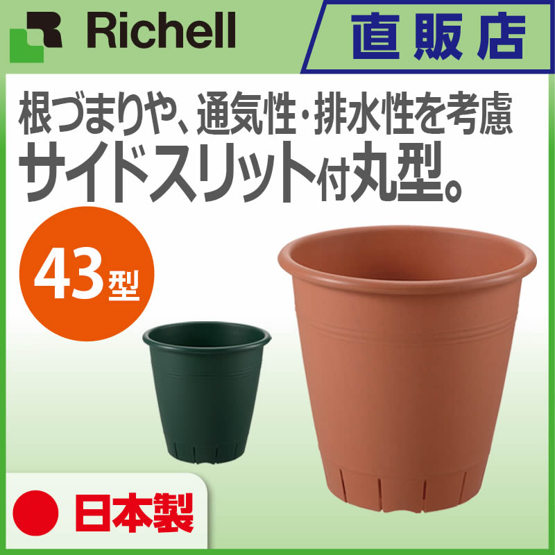リッチェル/Richell ネバール 丸プランター43型 ブラウン(BR)/ダークグリーン(DG)