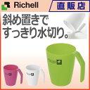 リッチェル ドライカップ グリーン/ホワイト/ピンク Richell プラスチック 樹脂 Ag+ 銀