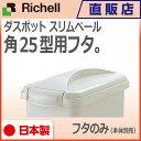 ダスポット スリムペール 角25型フタ グレー(GY)リッチェル Richell 日本製 国産 ma...