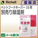 е┌е├е╚═╤ ╜№╝╛║▐есб╝еы╩╪╟█┴ўд╧╞№╗■╗╪─ъбж┬х╢т░·┤╣бж╞▒║нбжеще├е╘еєе░╔╘▓─ еъе├е┴езеы Richell е┌е├е╚═╤╔╩ е┌е├е╚е░е├е║ ╞№╦▄└╜ ╣ё╗║ made in japan